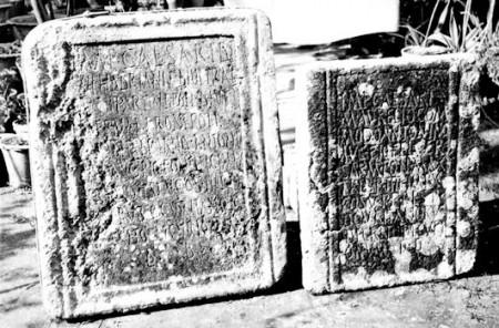"""Fotografía de finales del siglo XIX con los dos epigrafes conmemorativos de la ciudad de """"Ocuri"""" a los emperadores Antonino Pío y Commodo"""